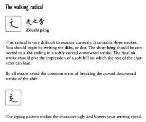 "Björkstén, Johan. ""Learn to Write Chinese Characters"" Yale University Press: 1994. Pg. 72"