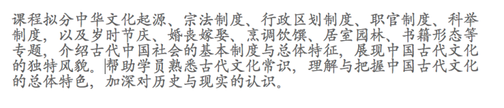 Description of the Syllabus for Ancient Chinese History Course